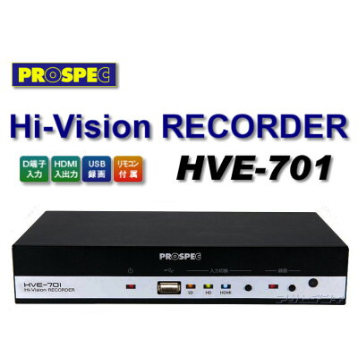   HVE-701