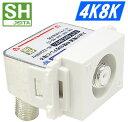 SHマーク取得4K8K対応F型接栓完全シールド 電流カット入型 直列ユニット TVT-SHCBKE1