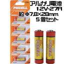 PKCELL製(ピクセル)アルカリ電池 12V-27A 12V キーレスリモコン用アルカリ乾電池 27a12v(1シート/5個)超お買い得!