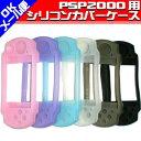 5個まで【メール便210円発送対応】SONY PSP2000専用 シリ..