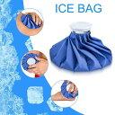 【熱中症対策/温冷両用】氷のう M/Lサイズ アイシングバッグ 氷嚢 コールドアイスパック アイシング スポーツ 頭痛 捻挫 打ち身 歯痛