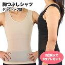ナベシャツ 胸つぶし 薄型編みパワーネット、和装ブラ 胸つぶし 胸揺れ防止 トラシ