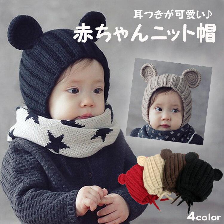 耳付き赤ちゃんニット帽ベビーニット帽キッズニット帽あったかニット帽子ども帽子ベビー帽子キッズ帽子新生