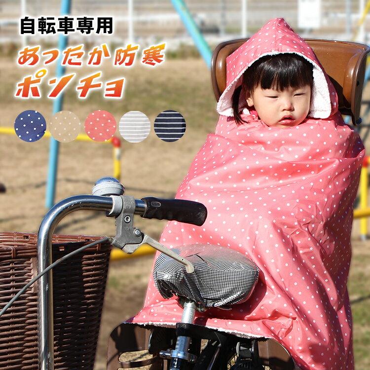 子供乗せ自転車用ブランケット新作自転車防寒ポンチョマジックテープで簡単装着子供自転車専用防風軽撥水カ