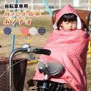 子供乗せ 自転車専用 ブランケット 自転車専用防寒ポンチョ ...