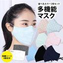 マスク ウイルス対策 防塵対...
