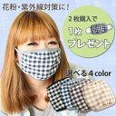 UVカット マスク UVマスク UVカット フェイスカバー フェイスマスク レディース 紫外線対策グッズ 息苦しくない 布マスク 洗えるマスク マスク 紫外線防...