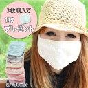 楽天サテンマーメイドshopUVカットマスク 同商品3枚購入(色違い可)で1枚オマケ♪ 可愛いレースマスク 日焼けマスク 日焼け対策 日焼け防止 日よけ マスク 首 ウォーキング UVカット UVマスク 紫外線マスク 紫外線対策