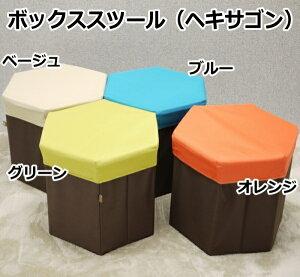ヘキサゴン ボックス スツール ベージュ グリーン オレンジ