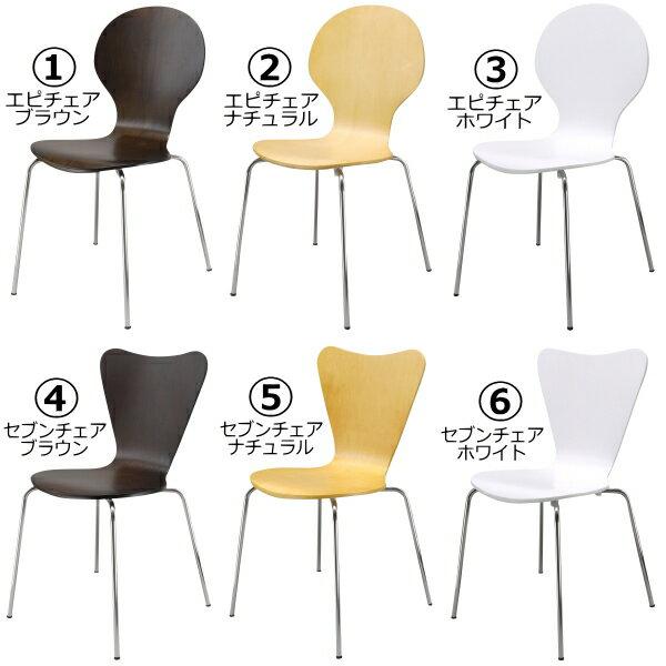 エピチェア 送料無料 (北海道・沖縄・離島を除く。) ブラウン ホワイト ナチュラル 木製 椅子 イス いす ダイニングチェア セブンチェア アルネ・ヤコブセン デザイナーズ