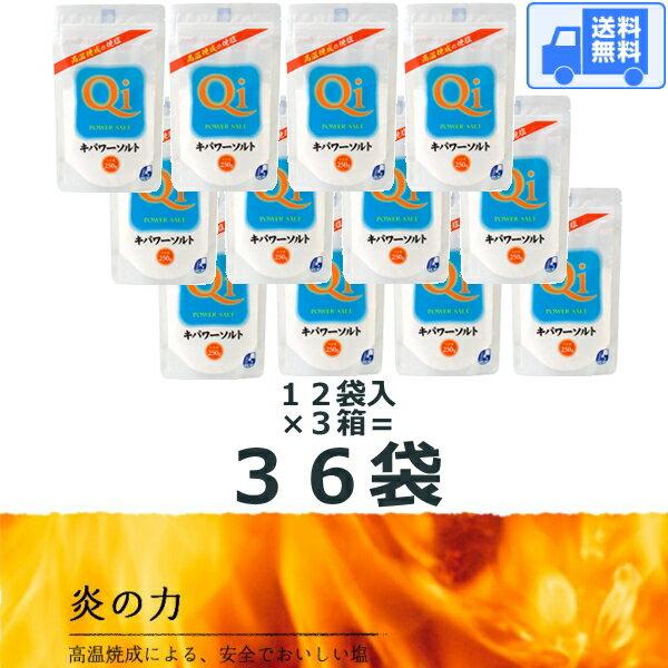 キパワーソルト 250g 【36袋セット】 送料...の商品画像