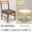チェア 木製 チェアー ダイニングチェア お客様による組立が必要ですので慣れた人に手伝っていただいてくださいませ♪( ブラウン 色のみの販売です。ナチュラル色の在庫はございません。)( ダークブラウン ダイニングチェアー 椅子 イス いす 送料無料 )