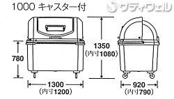 【送料無料】テラモトワイドペールFR1000Lキャスター付DS-259-601-0【HLS_DU】