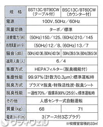 ������̵���ۥƥ��ȥ��⡼�����å���ʥӥơ��֥���BST13C/BT90CW(SS-566-000-0��HLS_DU��