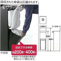 【送料無料】テラモトStoreStyle傘袋スタンドプレスタックUB-271-800-0【HLS_DU】