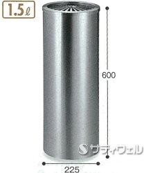 【送料無料】テラモトステン丸型灰皿GPX-51A1.5LSS-955-020-0