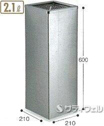 【送料無料】テラモトステン角型灰皿GPX-28A2.1LSS-955-010-0