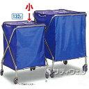【送料無料】テラモト ダストカーSD(本体・袋セット) 小 132L DS-225-031-3
