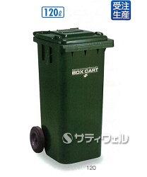 【送料無料】【受注生産品】テラモトボックスカート120LDS-224-312-1