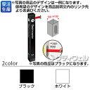 【送料無料】【受注生産品】【法人専用】【全色対応 W3】テラモト ミセル タワーメッセ10(三面穴付) 950