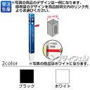 【送料無料】【受注生産品】【法人専用】【全色対応 B2】テラモト ミセル タワーメッセ10(三面穴付) 1200