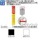 【送料無料】【受注生産品】【法人専用】【全色対応 B2】テラモト ミセル タワーメッセ10(四面) 950 ※ベルト穴なし