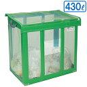 【送料無料】【法人専用】テラモト 自立ゴミ枠 折りたたみ式  緑 430L DS-261-001-1
