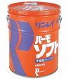 【送料無料】【直送専用品】リンレイ パーモソフト 18L