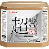 【】【あす楽対応】リンレイ 超耐久プロつやコート2 EX 18L【HLSDU】