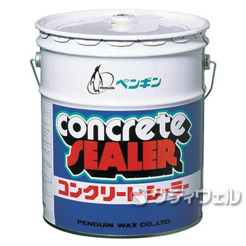 【送料無料】【時間指定不可】ペンギン コンクリートシーラー 18L