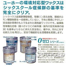 【送料無料】ユーホーニイタカプロテクトゼロ18L