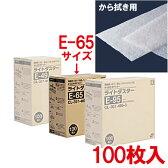 テラモト ライトダスター E-65 100枚入 CL-357-465-0