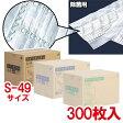 【送料無料】テラモト ライトダスター S-49 300枚入 CL-352-349-0