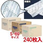 【送料無料】 テラモト ライトダスター S-69 240枚入 CL-352-369-0