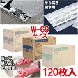 【送料無料】テラモト ライトダスター W-69 120枚入 CL-352-769-0