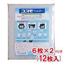 【送料無料】東洋機械 コスモフィルター レンジフード用 縦35.0cm×横29.7cm枠用 6枚入 2パックセット(12枚入)