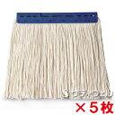 テラモト FXモップ替糸(J)24cm 300g ブルー 5枚セット