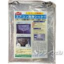 【送料無料】横浜油脂工業 エアコン洗浄シート天井カセット用SA-P01D 90×90cm