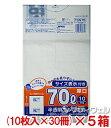 【送料無料】ジャパックス 容量表示付半透明ごみ袋 70L 10枚×30冊入 厚み0.03mm TSN75 5箱セット