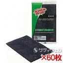 【送料無料】3M スコッチ・ブライト パワーパッド No.3008 60枚セット