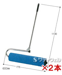 【送料無料】テラモト吸水ローラー600mmCL-862-402-02本セット【HLS_DU】