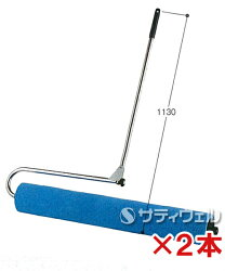 【送料無料】テラモト吸水ローラー900mmCL-862-403-02本セット【HLS_DU】