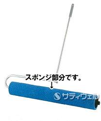 【送料無料】テラモト吸水ローラースペアスポンジセット900mmCL-862-413-0【HLS_DU】