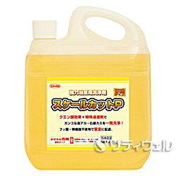 横浜油脂工業スケールカットP4.5kg