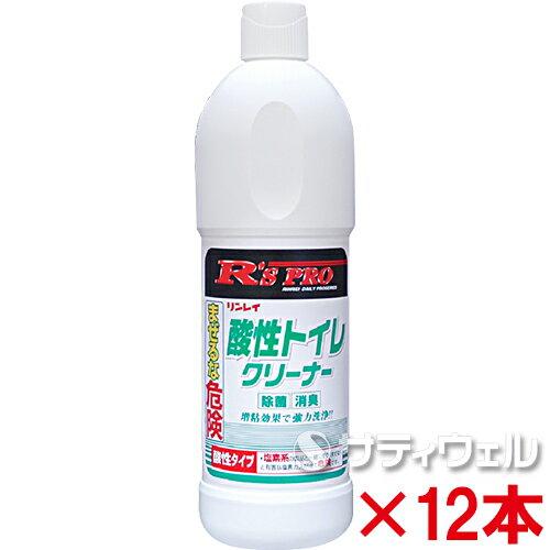 【あす楽対応】リンレイ R'SPRO 酸性トイレクリーナー 800ml 12本セット