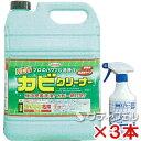 【送料無料】横浜油脂工業 NEWカビクリーナー 4.5kg 3本セット