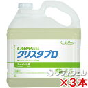【送料無料】シーバイエス(ディバーシー) カーペキープ クリスタプロ 5L 3本セット