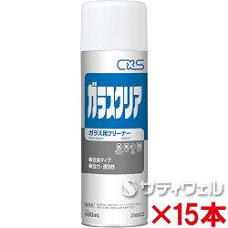 【あす楽対応】シーバイエス(ディバーシー)ガラスクリア480ml15本セット