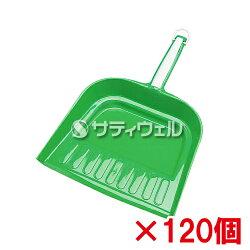 【送料無料】【直送専用品】アプソングリーンチリ取りArt.4140120個セット
