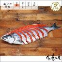 北洋産紅鮭(甘塩)2.4kg(姿切身)